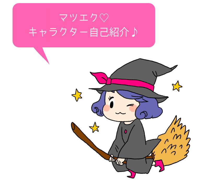 マツエクサイト プロフィール紹介