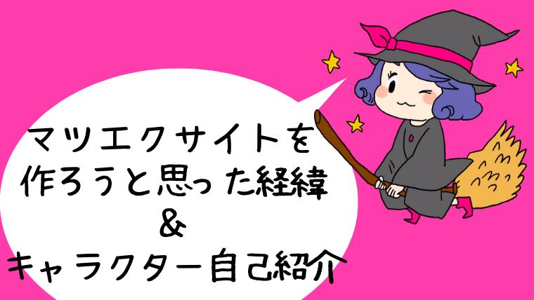 マツエクサイト キャラ紹